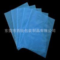 可按图定制定做生产高品质防静电蓝色透明pe塑胶袋 塑胶包装袋