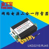 网络摄像机12v百兆避雷器视频 RJ45头 监控网络电源二合一防雷器