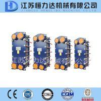 江苏恒力达专业生产板式换热器BR0.65系列|冷却器