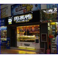 武汉周黑鸭展示冰柜厂家定做,徐州绝味鸭脖保鲜柜风冷,私房麻辣烫点菜柜