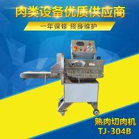 厂家生产三刀式高效切肉片机 台湾原装进口切熟肉机