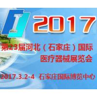 2017第23届河北(石家庄)国际医疗器械展览会