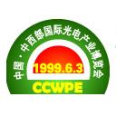 2017第十八届中国中西部国际光电产业博览会暨论坛(重庆光博会)