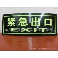 安全出口向左向 夜光墙贴/紧急出口/指示牌/标牌/荧光紧急出口