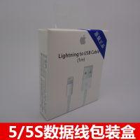 批发适用于苹果5代数据线包装盒 iPhone5充电线包装纸盒 印刷清晰