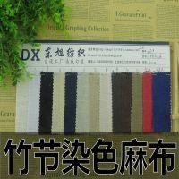 竹节染色麻布麻棉交织染色面料彩色竹节麻棉色织混纺天丝麻布料