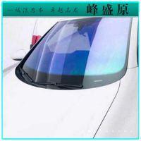汽车太阳膜厂家批发、隔热、防爆、高清紫蓝光炫彩膜汽车玻璃贴膜