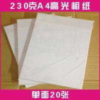 高光相纸A4照片纸230克相片纸 像纸 双面 打印