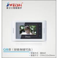 可视联网系统JS-Q8款家卫士对讲室内分机设备