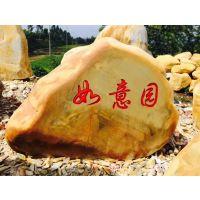 广东省 水族石 泰山石 鹅卵石 千层石 英德石 黄腊石 峰石 大型观景石 巨型景观石刻字安装