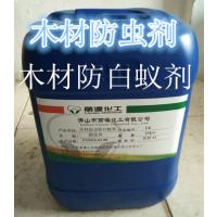 木材防虫剂 竹木防虫剂 15元1公斤