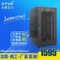 供应南京结实耐用型的1米深机柜,大唐卫士提供一站式机柜解决方案,您的最优选择