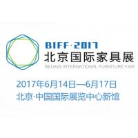 2017北京国际家具展
