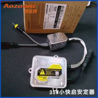 aozoom澳兹姆安定器 AC交流hid镇流器55w厂家直销氙气灯高压包