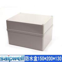 供应150*200*130防水盒 电缆接线盒DS-AG-1520-1 塑料防水盒