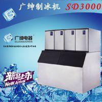 广绅电器 SD3000公斤 制冰机 水冷 酒吧奶茶店 大型制冰机