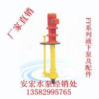 现货供应 FY IHY系列液下泵及配件 耐腐蚀 型号齐全