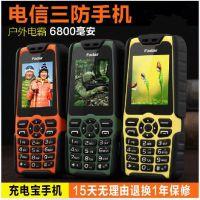新款 锋达通C18 路虎迷你充电宝手机超长待机电信军工三防手机