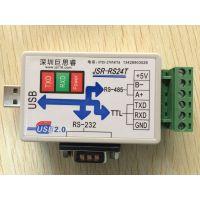 供应厂家 工业级 485转换器 USB1.1/2.0传输速率可达1Mb