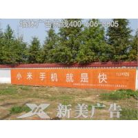 甘肃墙体广告、庆阳市墙体广告制作、 户外喷绘广告