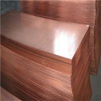 T2紫铜板 剪切T1紫铜板条 耐氧化紫铜板 2.0 3.0mm冷轧紫铜板 价格