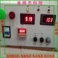 供应电镀设备,电解电源 电泳电源 不锈钢电解抛光设备