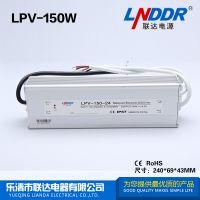 LPV-150W-24V6.5A防水电源 LED 开关电源 工控电源 安防监控电源