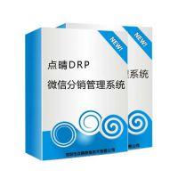 点晴DRP微信分销管理系统