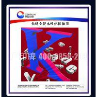 广印牌1045-1立体水性墨 3D水性墨