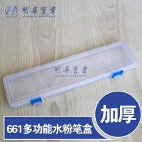 明华牌661水粉笔收纳盒 铅笔多功能储物盒