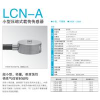 LCN-A-1KN日本KYOWA称重传感器