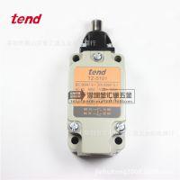供应正品台湾tend天得直动式行程开关/限位开关TZ-5101 TZ-5102