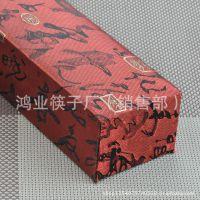 家乐枋筷子盒 创意精品礼盒 红色包装盒 长方形筷礼品盒