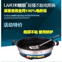 懒厨LC-11734 正品超硬不粘电煎锅电热锅电火锅电饼铛电蒸锅正品