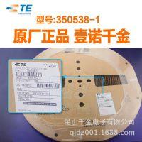 即时交货 AMP TE TYCO泰科 原厂现货 端子连接器 正品 350538-1