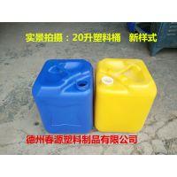 塑料桶生产厂家供应20升塑料桶,20公斤塑料桶,20升化工桶,20公斤化工桶,20升耐酸碱腐蚀塑料桶