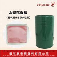 进口品牌日化水蜜桃香精 空气清新剂香精