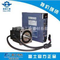 富士伺服电机 GYS401D5-RC2+RYH401F5-VV2加插头 官方正品 现货