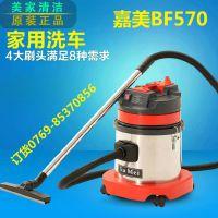 湖南嘉美吸尘器BF570 吸尘吸水机家用办公室酒店宾馆15L