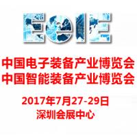 2017第三届中国智能装备产业博览会暨第六届中国电子装备产业博览会