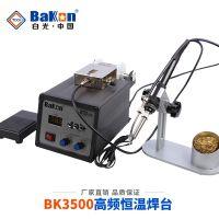 BK3500自动送锡机 脚踏焊锡机 376D送锡焊台