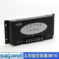 供应太阳能控制器40a 太阳能充放电控制器 SMT40控制器12/24V