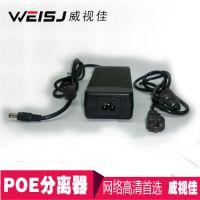 威视佳24V5A稳压电源 poe交换机供电电源 监控摄像机集中电源