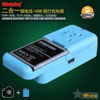 史上出国全球通手机数码相机万能充 锂电池万能充 USB加座充