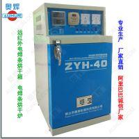 北京天津电焊条烘干箱 ZYH-40公斤焊条烘干炉 远红外焊条烘干设备