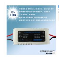 太阳能电动车控制器 太阳能控制器 48V 10A 太阳能电动车专用