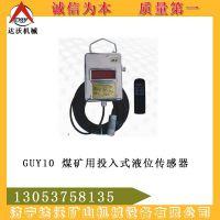 GUY10矿用水位传感器,GUY5液位传感器,水位传感器