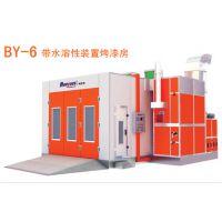 BY-6 水溶性装置汽车喷烤漆房
