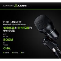 莱维特(LEWITT) DTP 340 REX 动圈底鼓麦克风 乐器录制