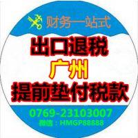 广州出口退税,快速安全,,提前垫付,批发